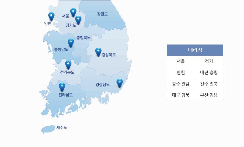 국내대리점 : 서울, 경기, 인천, 대전, 광주, 전주, 대구, 부산